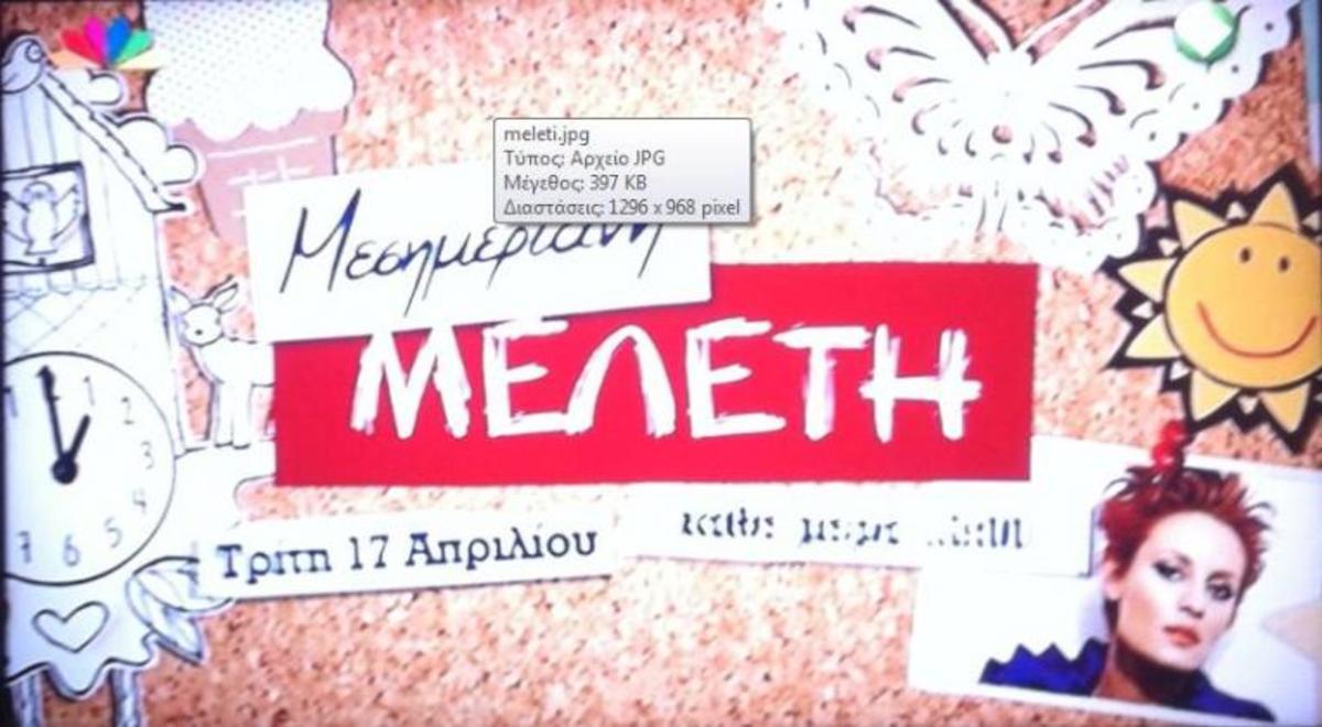Το τρέιλερ της «Μεσημεριανής Μελέτης» με ιδέα από…κινητή τηλεφωνία! | Newsit.gr
