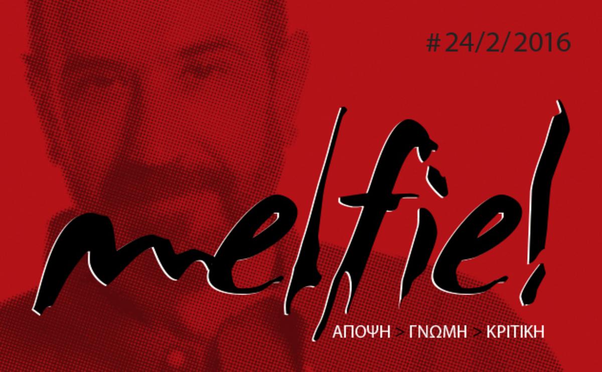 Melfie – Το πένθος ταιριάζει στην ΕΡΤ…! | Newsit.gr