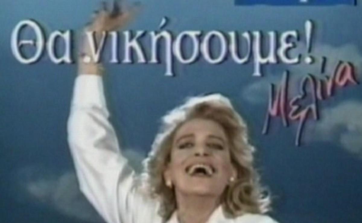 Προεκλογικά σποτ: Από τη Μελίνα ως το… τζιπ | Newsit.gr