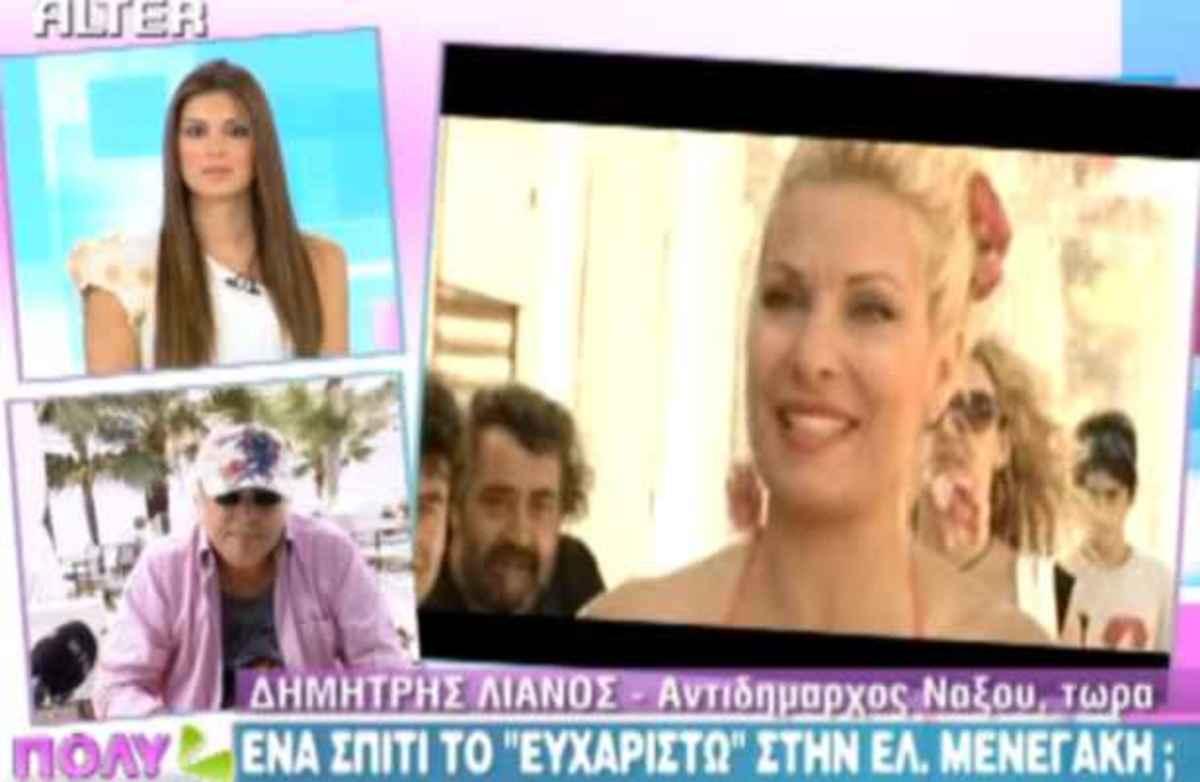 Το σπίτι-φάντασμα που έκανε δώρο ο δήμαρχος Νάξου στην Ελένη   Newsit.gr