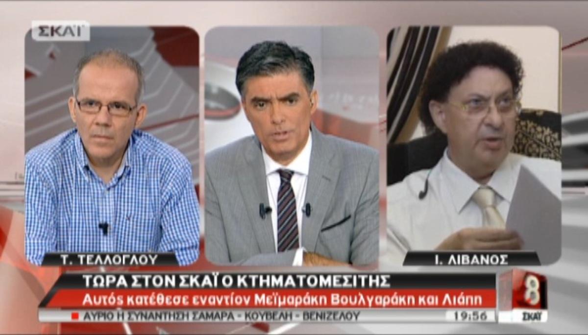 Ι.Λιβανός στο ΣΚΑΙ: «Έχω στοιχεία και δέχομαι απειλές» | Newsit.gr