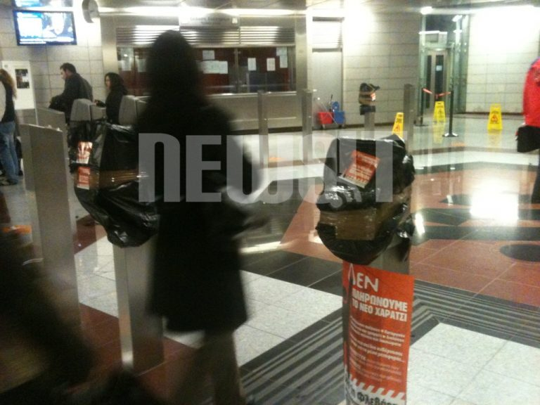 Οι «ΔΕΝ ΠΛΗΡΩΝΩ» κατέλαβαν το Μετρό – Εβαλαν σακούλες στα ακυρωτικά | Newsit.gr
