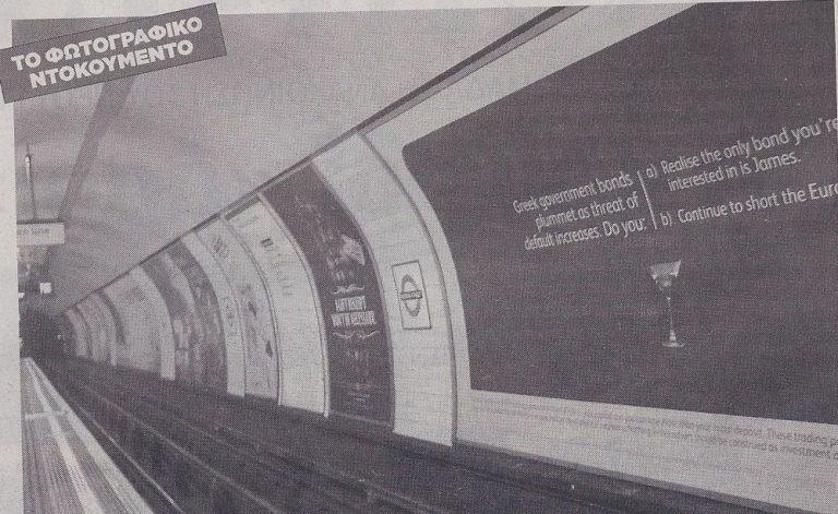 Διασυρμός της Ελλάδας στο μετρό του Λονδίνου | Newsit.gr
