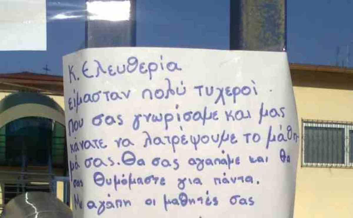 Θεσσαλονίκη: Το συγκινητικό »αντίο» των μαθητών στη δασκάλα που σκοτώθηκε μπροστά τους!   Newsit.gr