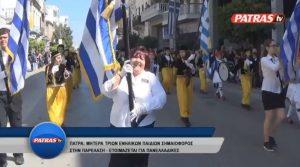 Πάτρα: Η σημαιοφόρος μητέρα τριών παιδιών που έκλεψε την παράσταση στην παρέλαση [vid]