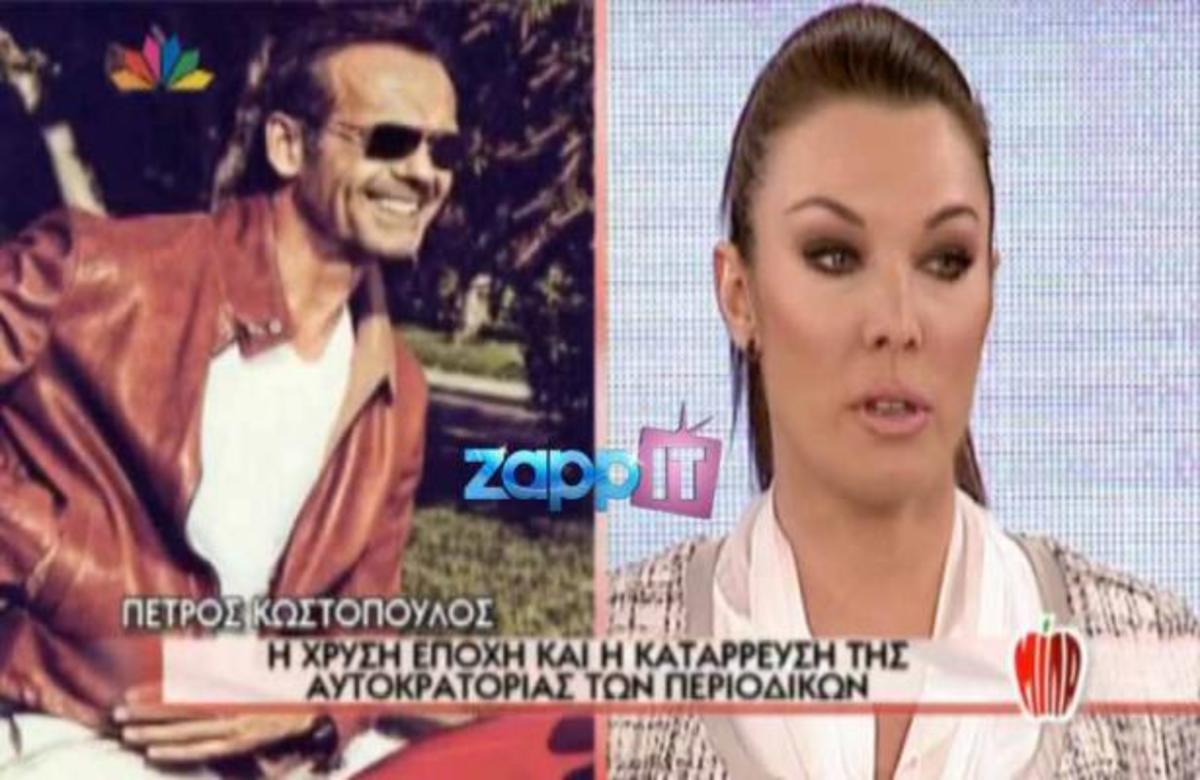 Πως σχολίασε η Τατιάνα τις δύσκολες στιγμές του Πέτρου Κωστόπουλου; | Newsit.gr