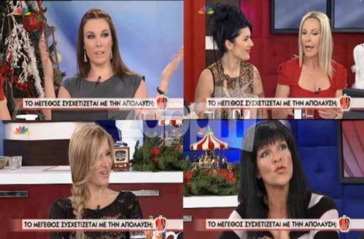 Εκπομπή «ΜΙΛΑ»: Το μέγεθος μετράει; | Newsit.gr