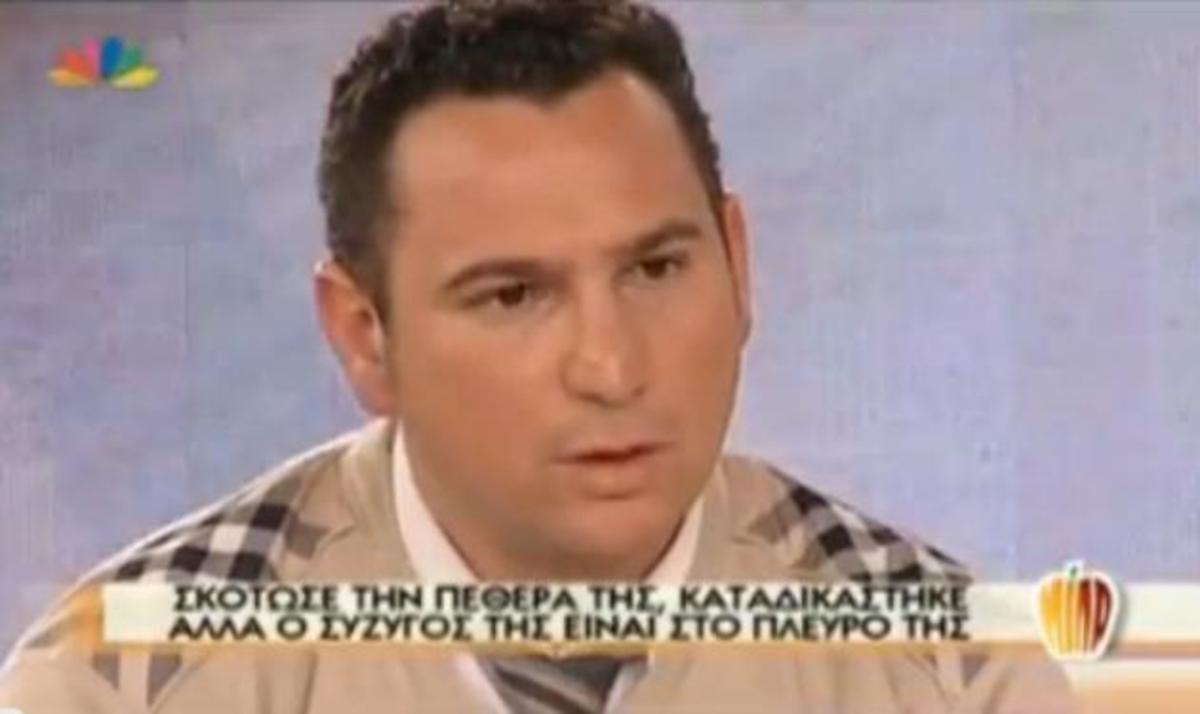 Συγκλονιστική μαρτυρία στην Τατιάνα: Η γυναίκα του σκότωσε με 68 μαχαιριές την μαμά του | Newsit.gr