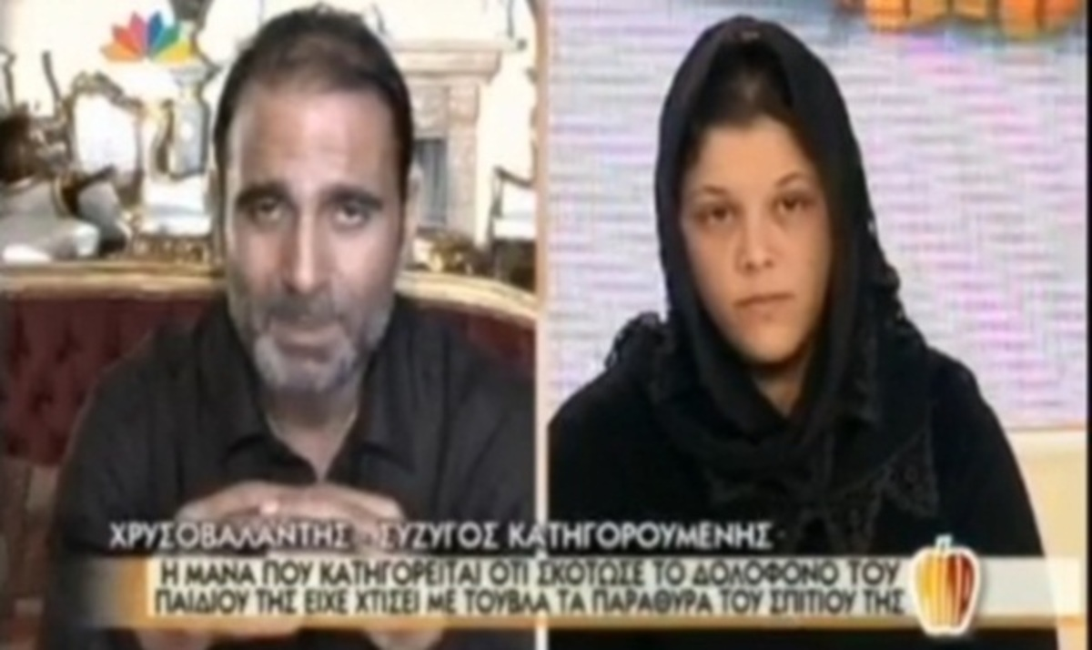 Η σύζυγος του θύματος της Ευελπίδων και ο σύζυγος της μάνας δολοφόνου στο Μίλα | Newsit.gr