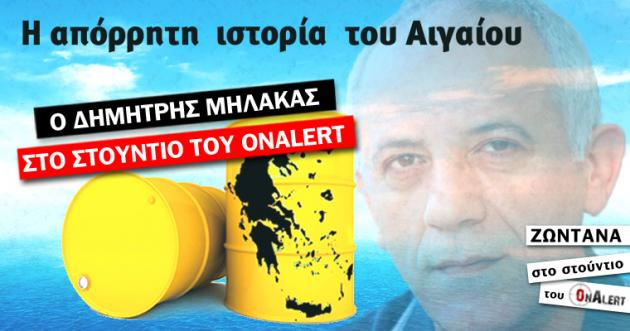 ΤΩΡΑ: Ζωντανά στο Onalert: Η απόρρητη ιστορία του Αιγαίου   Newsit.gr