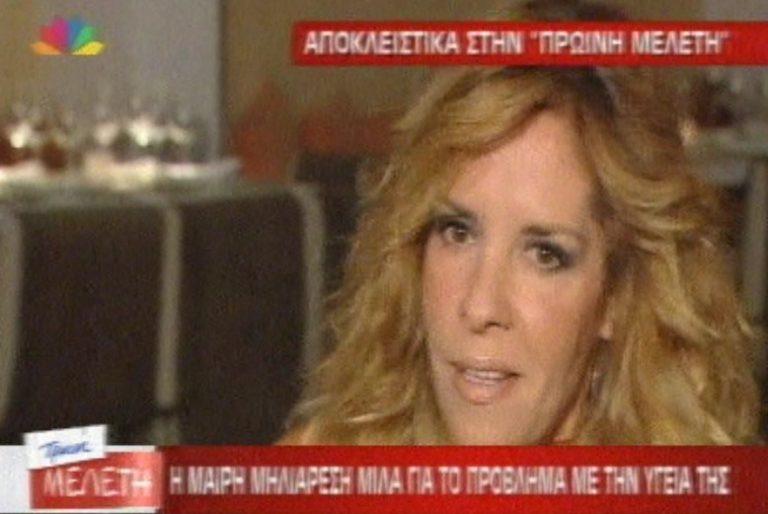 Μαίρη Μηλιαρέση: Ανακάλυψα τυχαία ότι έχω κακοήθη όγκο!   Newsit.gr