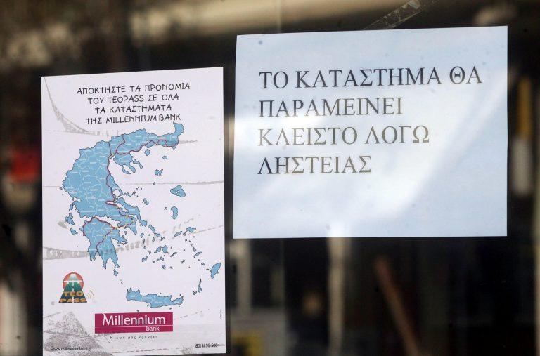 Λάρισα: Ένοπλη ληστεία τράπεζας | Newsit.gr