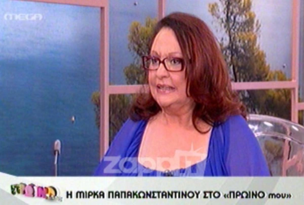 Η Μίρκα Παπακωνσταντίνου αποκαλύπτει γιατί δεν πηγαίνει στην εκπομπή του Λαζόπουλου | Newsit.gr