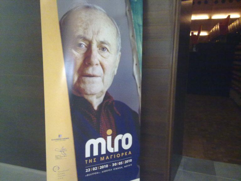 Έκθεση του Miro από τη Μαγιόρκα | Newsit.gr