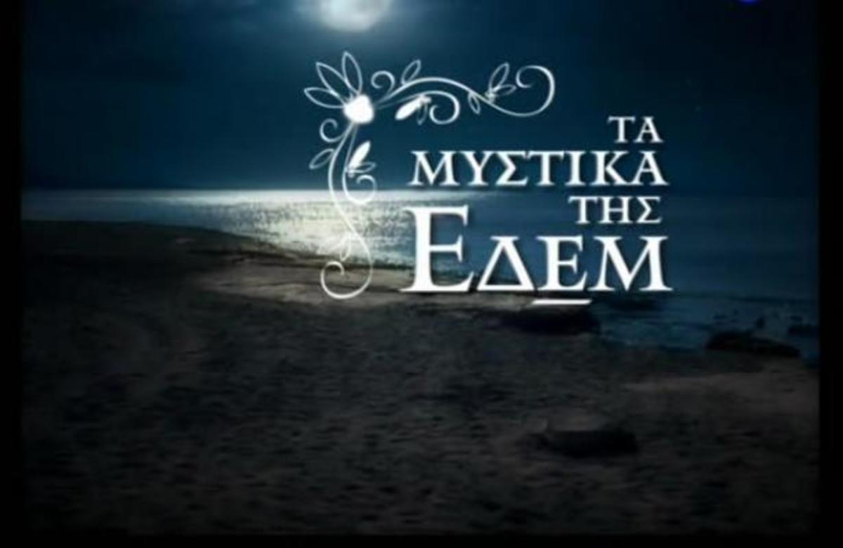 Μυστικά της Εδέμ: Η Νταίζη βάζει φωτιά στον Χρήστο και η Μελίτα οδηγείται στην ασφάλεια   Newsit.gr