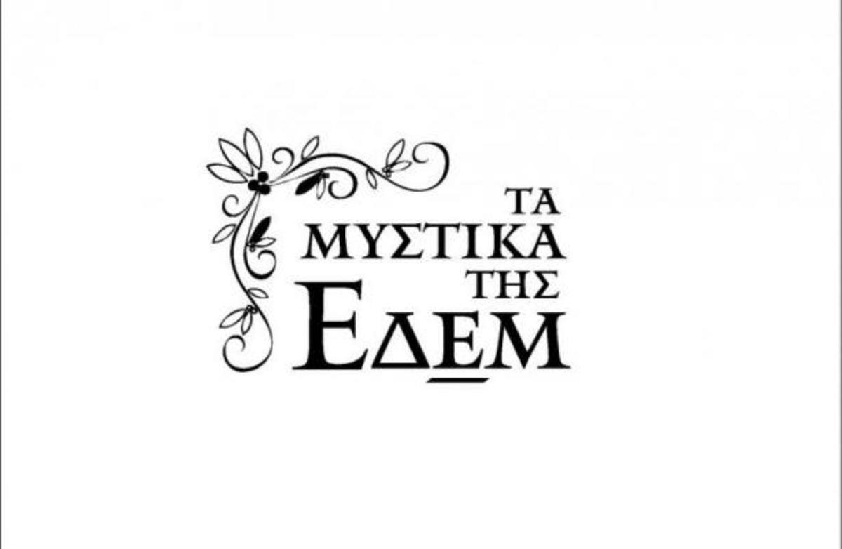 Ποιος ηθοποιός θα κάνει guest στην τηλεταινία των «Μυστικών της Εδέμ»; | Newsit.gr