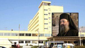 Μητροπολίτης Πατρών: Προσβολή προς τον Άγιο Ανδρέα η αφαίρεση του ονόματος από το νοσοκομείο