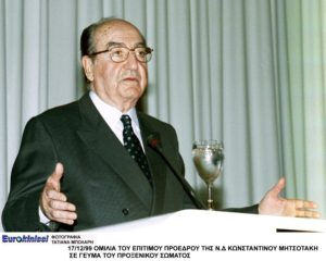 Κωνσταντίνος Μητσοτάκης: «Γιατί να το κρύψωμεν άλλωστε»; Οι ατάκες που έγραψαν ιστορία
