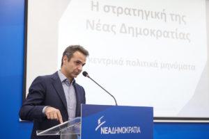 Κυριάκος Μητσοτάκης: Θέλουμε ισχυρή εντολή για μεγάλες αλλαγές