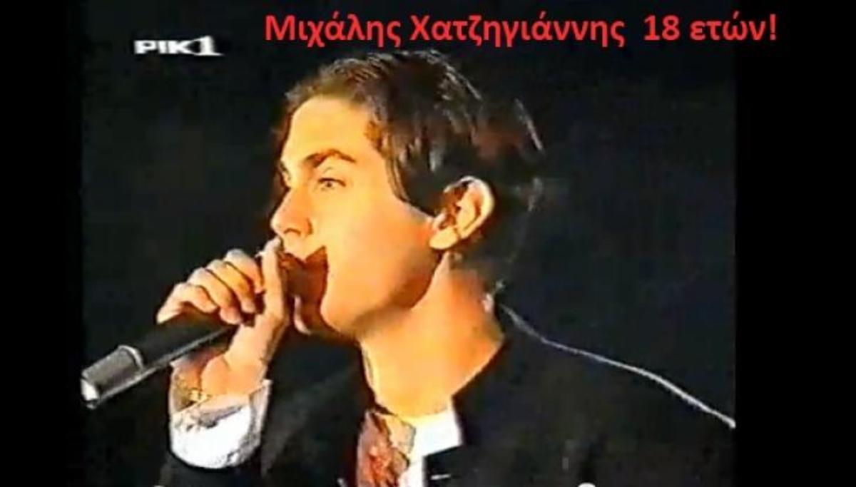 Ο Μιχάλης Χατζηγιάννης 18 ετών στην πρώτη του -Eurovision- απόπειρα, όταν είχε χάσει από τον Κωνσταντίνο Χριστοφόρου | Newsit.gr