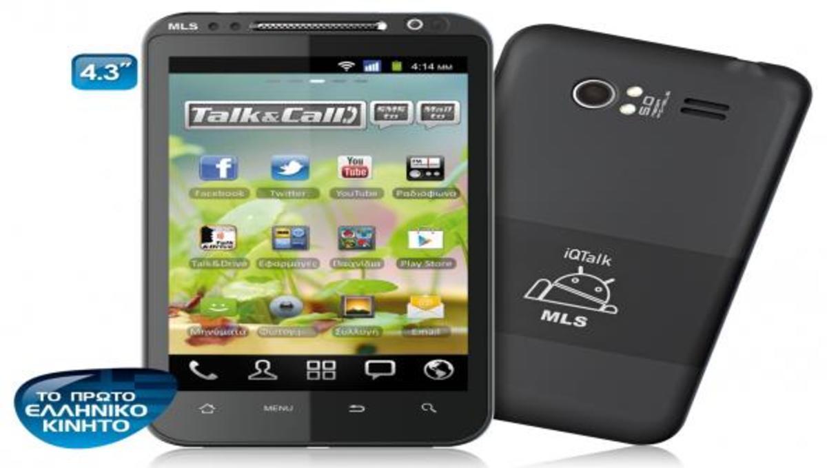 Έρχεται το πρώτο ελληνικό smartphone. | Newsit.gr