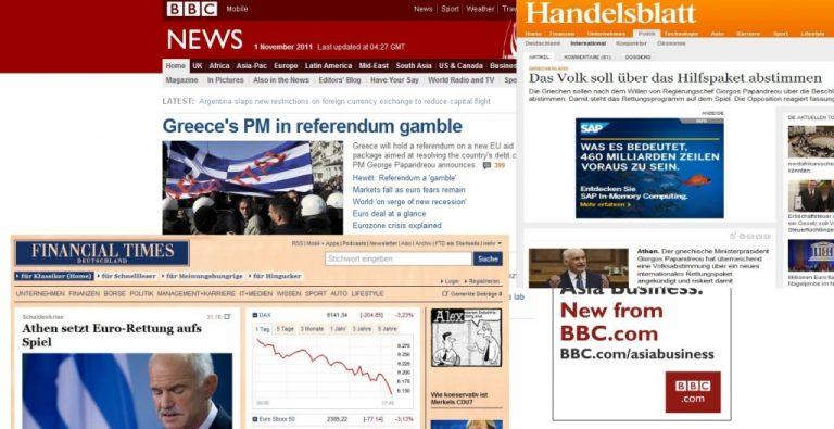 Τα διεθνή ΜΜΕ μας χλευάζουν και μας λοιδορούν!   Newsit.gr