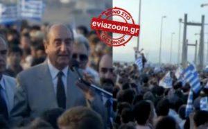 Κωνσταντίνος Μητσοτάκης: Όταν εγκαινίαζε πριν από 24 χρόνια την Υψηλή Γέφυρα Χαλκίδας [vid]