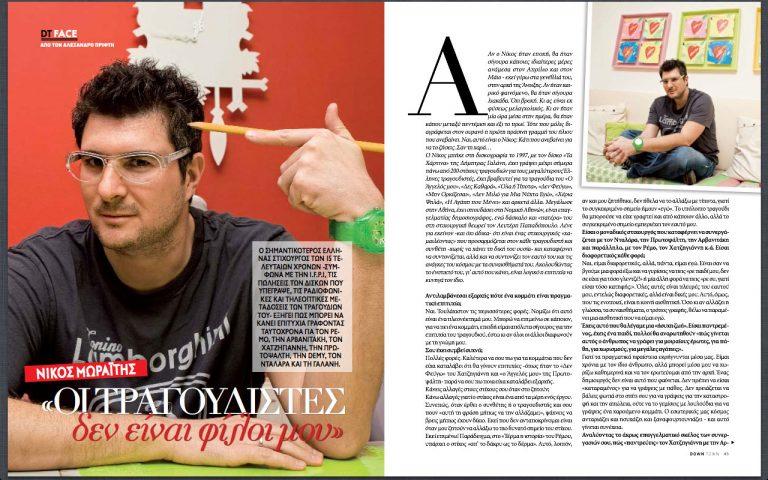 Νίκος Μωραΐτης: «Ο Ρέμος κι ο Χατζηγιάννης δεν είναι φίλοι μου»!   Newsit.gr