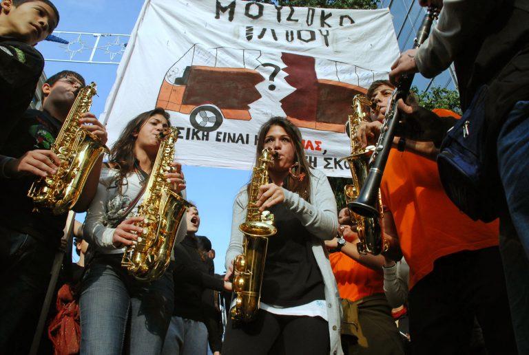 Στους δρόμους κατεβαίνουν την Τετάρτη τα μουσικά σχολεία | Newsit.gr
