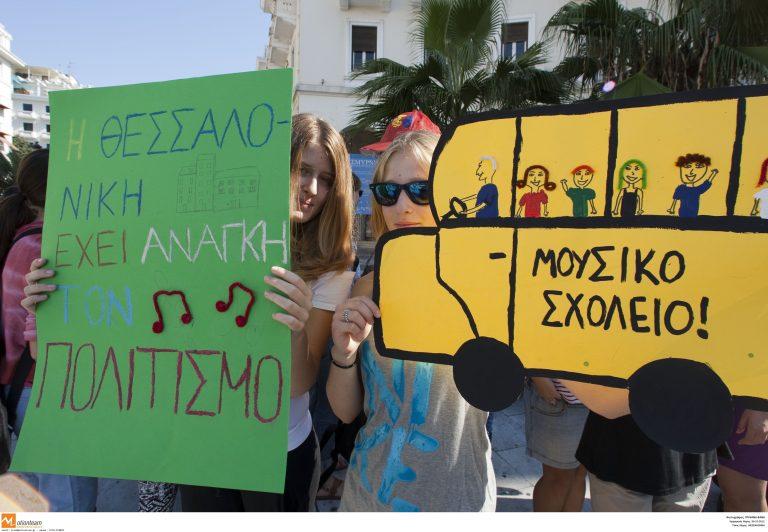 Θεσσαλονίκη: Μουσική διαμαρτυρία από μαθητές και εκπαιδευτικούς | Newsit.gr