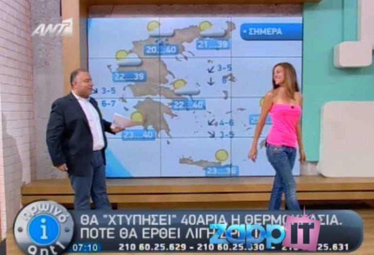 Ποια είναι η όμορφη νεαρή που αντικατέστησε τον Τάσο Αρνιακό στον καιρό του ΑΝΤ1; | Newsit.gr