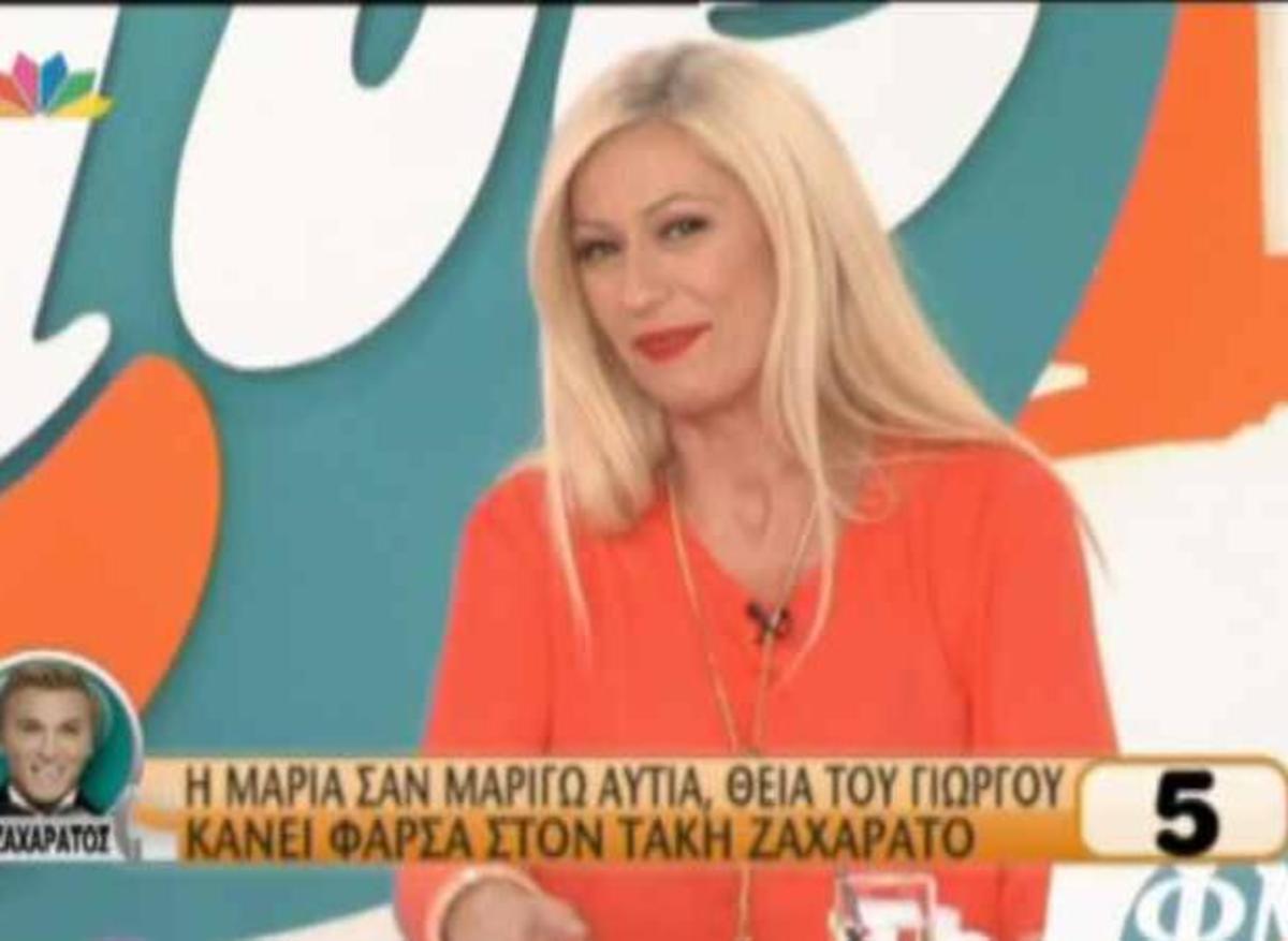 Η Μ.Μπακοδήμου ζήτησε από τον Τ.Ζαχαράτο να πάρει πίσω τον χαρακτηρισμό, «Ο Αυτιάς είναι νεκροθάφτης της χαράς» | Newsit.gr