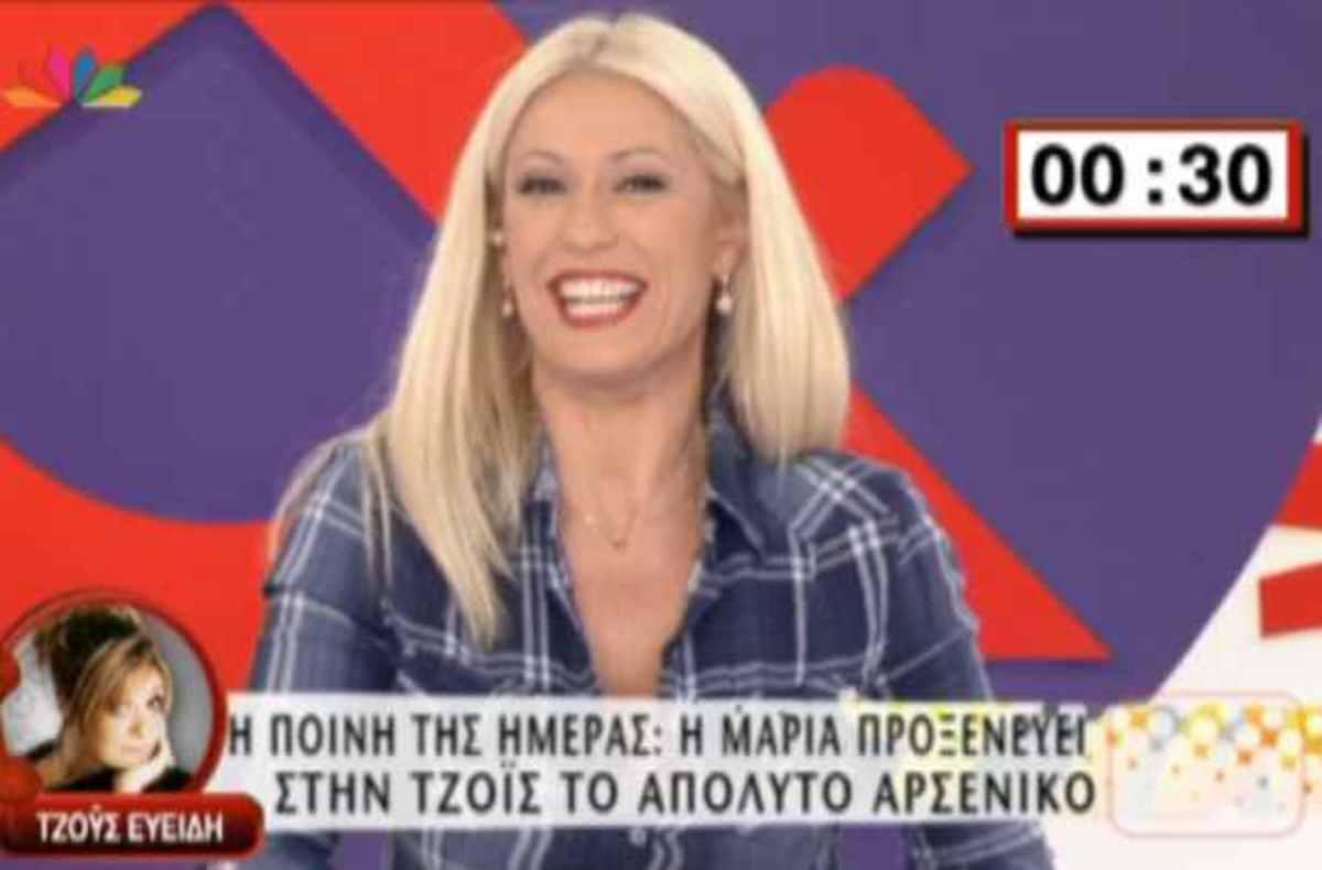 Πώς αντέδρασε η Τζόυς Ευείδη στο… «απόλυτο» προξενιό που της έκαναν από τον Αστακό; | Newsit.gr