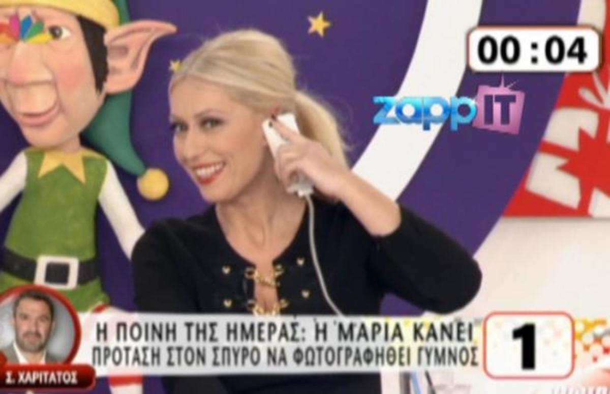 Η Μαρία ζήτησε από τον Σπύρο Χαριτάτο να φωτογραφηθεί γυμνός! | Newsit.gr