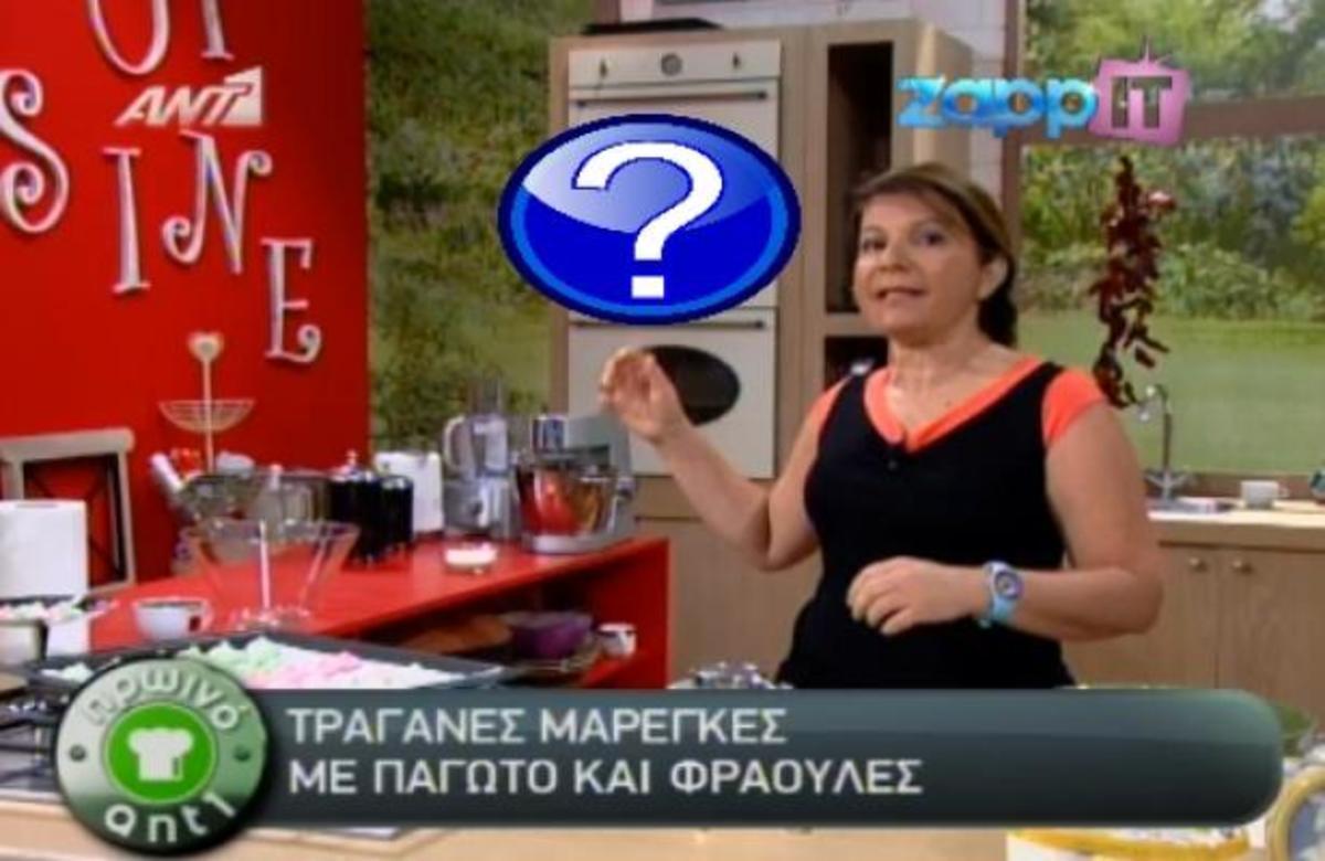 Σε ποιον είπε η Αργυρώ Μπαρμπαρίγου: «Α, να χαθείς βρωμιάρα»; | Newsit.gr
