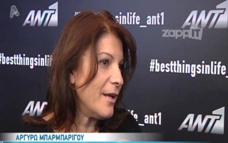 Τι απάντησε η Μπαρμπαρίγου στην ερώτηση αν της λείπουν Φερεντίνος – Χρηστίδου; | Newsit.gr