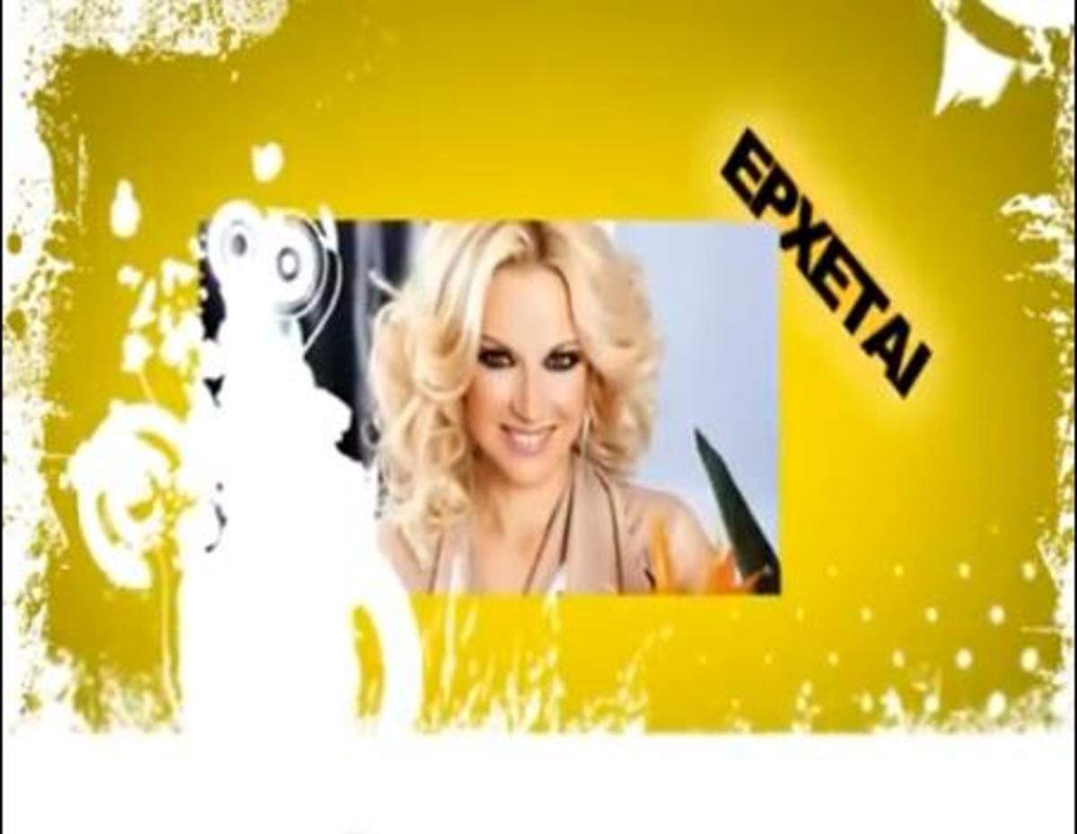 Πρεμιέρα σήμερα για τη Μαρία Μπεκατώρου! Δείτε το τρέιλερ της εκπομπής της   Newsit.gr