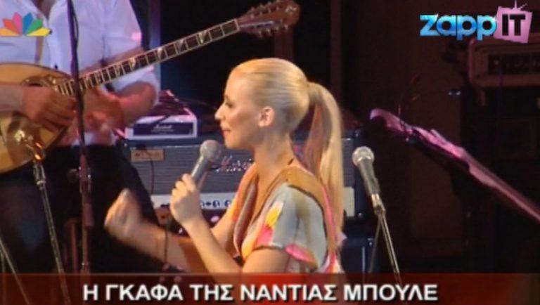 Η γκάφα της Νάντιας Μπουλέ με τον Γιάννη Σπανό | Newsit.gr