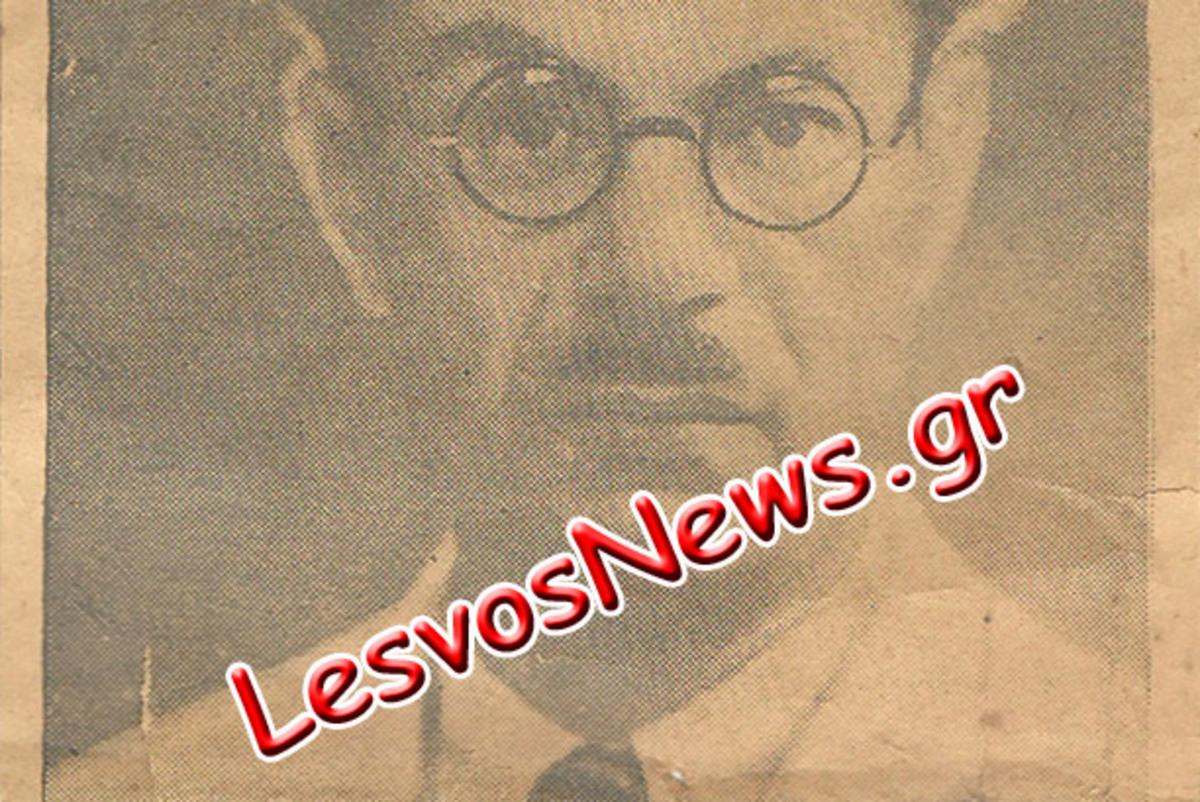 Λέσβος: Ένα μοναδικό ντοκουμέντο του Στρατή Μυριβήλη ανακάλυψε μία 65χρονη γυναίκα | Newsit.gr