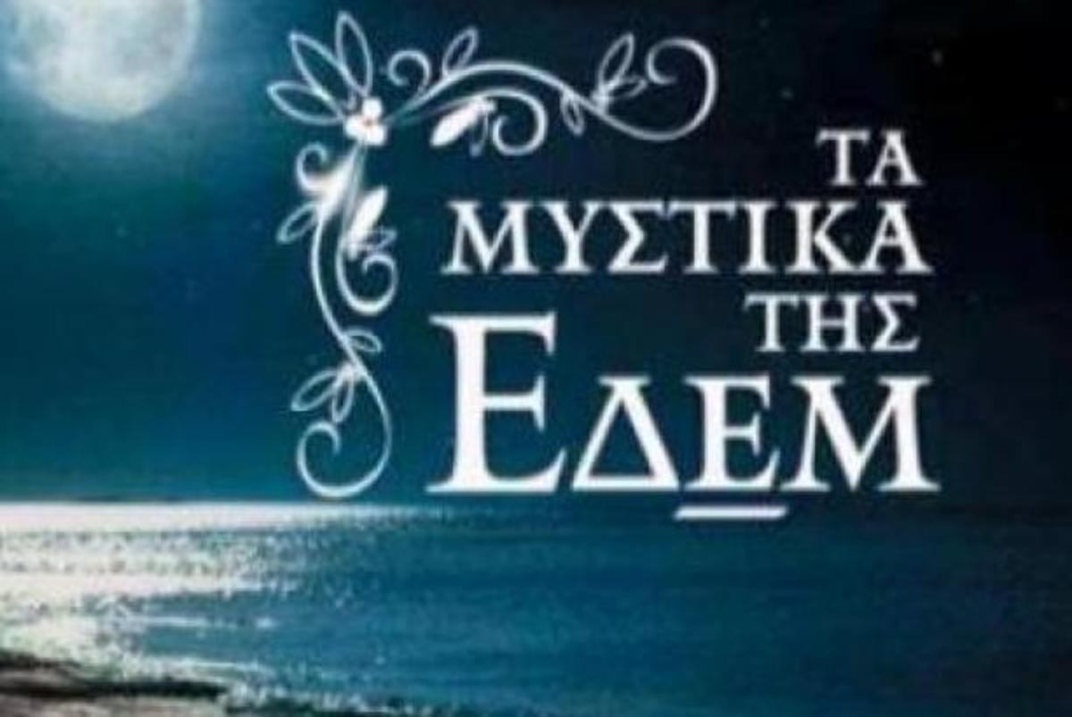 Τι νούμερα έπιασαν τα «Μυστικά της Εδέμ» λίγο πριν το τέλος; | Newsit.gr
