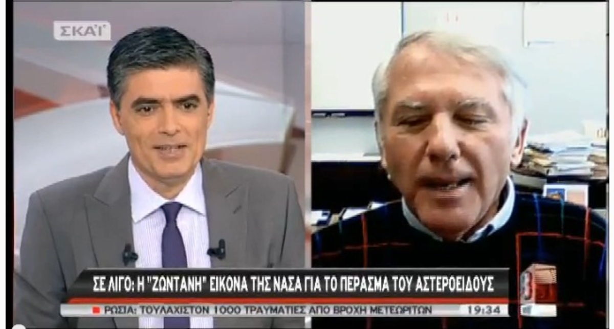 Ο Έλληνας ερευνητής της NASA μιλάει στο ΣΚΑΙ για τον μετεωρίτη που έπεσε στη γη   Newsit.gr