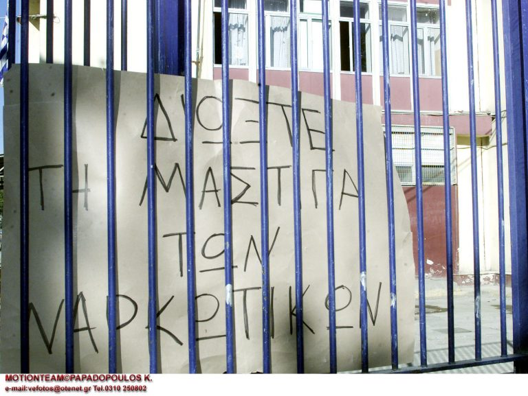17χρονος πουλούσε ναρκωτικά έξω από σχολείο | Newsit.gr