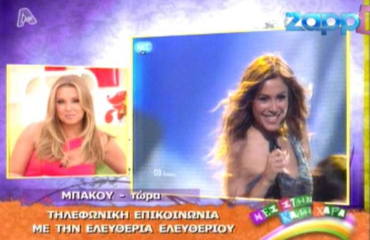 Η Ε. Ελευθερίου είναι «Μες στην καλή χαρά»… λίγο πριν τον μεγάλο τελικό! | Newsit.gr