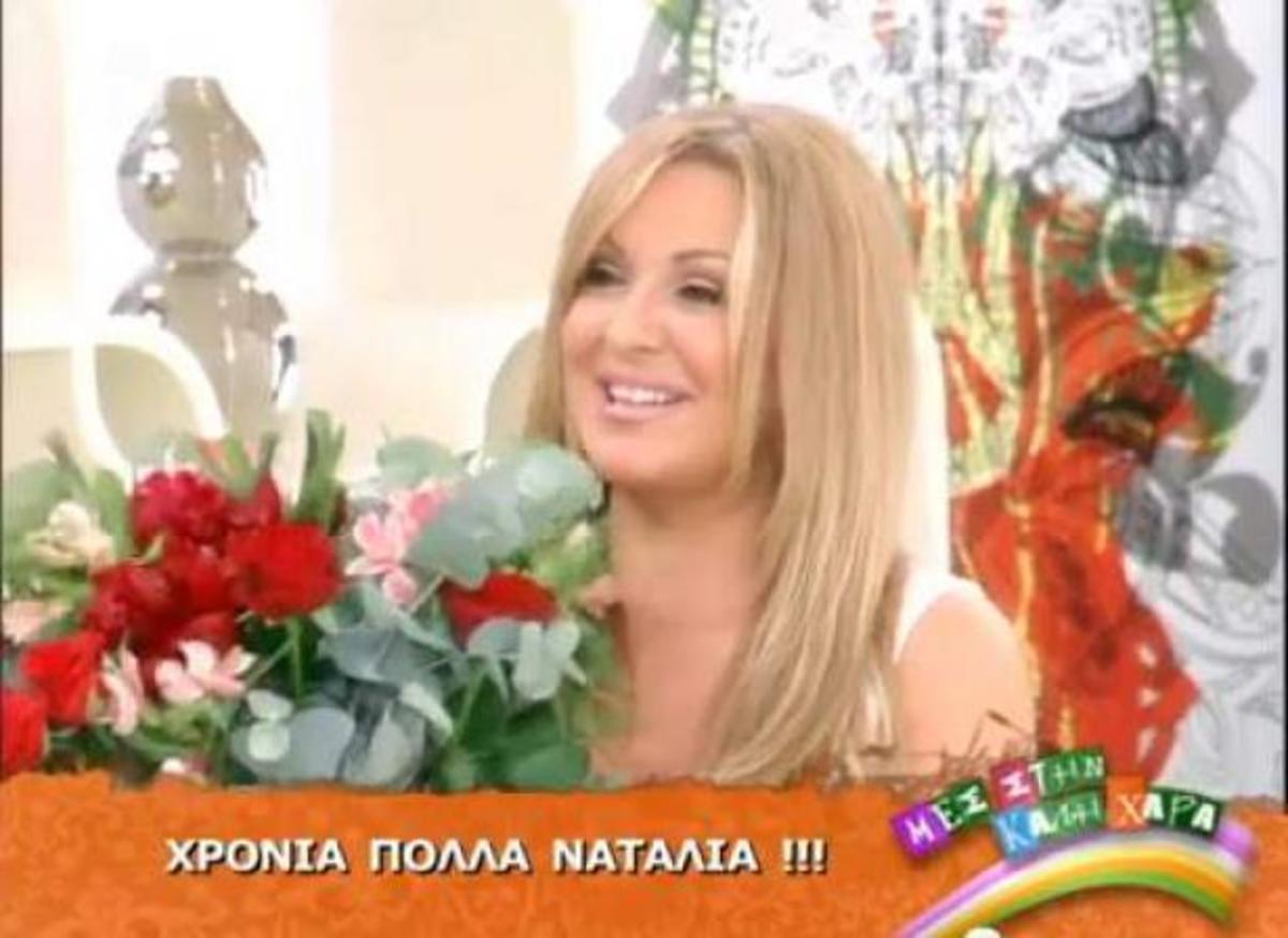 Τα «on air» γενέθλια της Ναταλιας Γερμανού! Η τούρτα και τα…69 κεράκια!   Newsit.gr