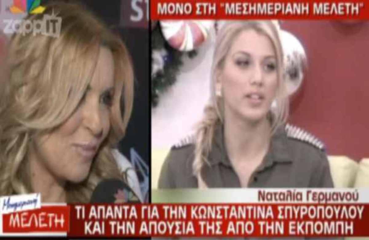 ΓΙΑ ΠΡΩΤΗ ΦΟΡΑ! Η Ναταλία Γερμανού μιλάει για την Κωνσταντίνα Σπυροπούλου | Newsit.gr