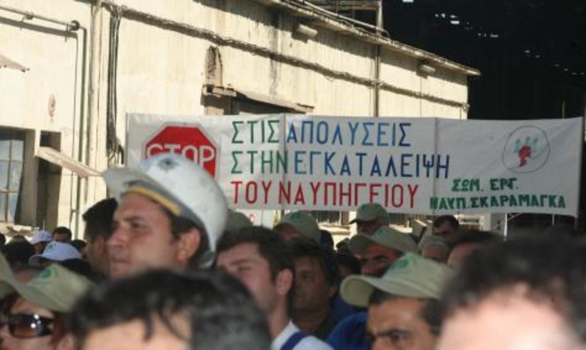 Ή τις φρεγάτες ή λουκέτο, το δίλημμα που θέτουν τα Ναυπηγεία Σκαραμαγκά με ομηρους 1000 εργαζόμενους | Newsit.gr