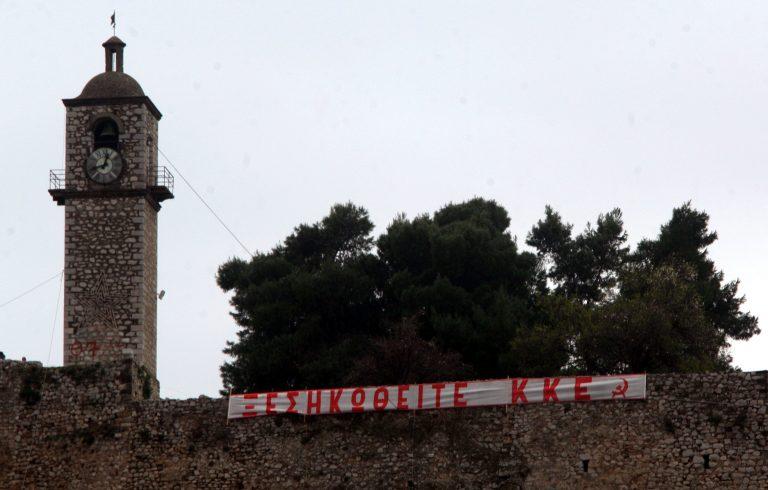 Διαμαρτυρία με πανό στην Ακροναυπλία   Newsit.gr