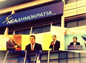 Αποτελέσματα εκλογων ΝΔ: Ανακοινώθηκαν επιτέλους τα τελικά αποτελέσματα  – Κάτω από 40% ο Μεϊμαράκης