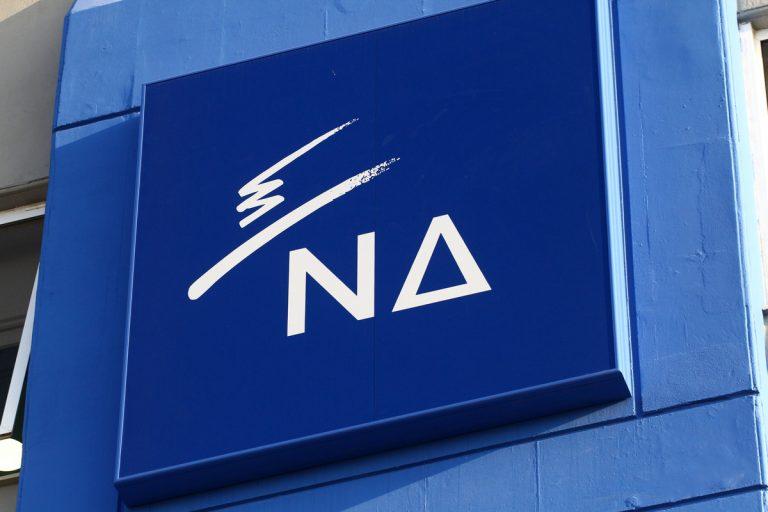 Ερώτηση 48 βουλευτές της ΝΔ για τα δάνεια Καλογρίτσα | Newsit.gr