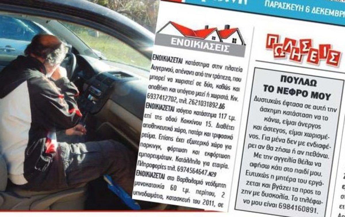 Άστεγος πουλάει το νεφρό του – Αγγελία σοκ στην Ηλεία | Newsit.gr